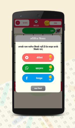 Hindi Word Search 1.4 screenshots 6