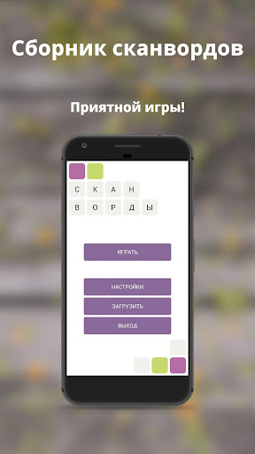Russian scanwords 1.15.09.14 screenshots 5