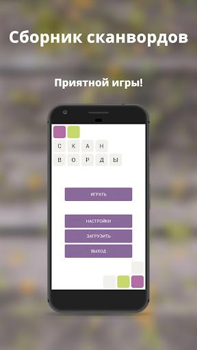 Russian scanwords goodtube screenshots 5