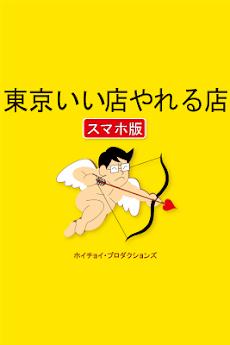 東京いい店やれる店のおすすめ画像1