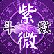 紫微 斗數-紫微命盤分析 八字排盤 線上姓名算命 風水流年運勢 紫微斗數 星座配對紫微合婚 生辰八字