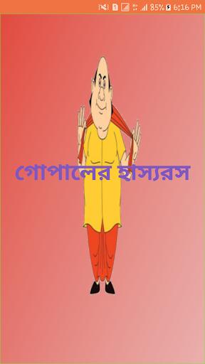 Funny Gopal Var screenshots 1