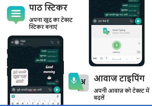 Hindi Keyboard 4.8.13 screenshots 2