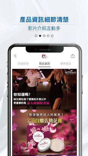 瑞丹絲:平價美妝保養品牌 screenshot 4