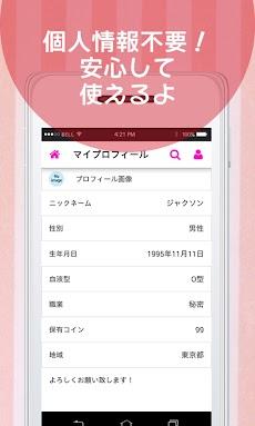 大人の為のアプリ「熟恋くらぶ」登録は無料のおすすめ画像1