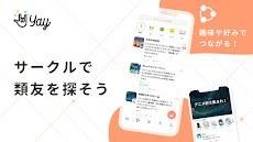 同世代でつながる無料通話コミュニティアプリ『Yay!』のおすすめ画像3