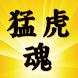 猛虎魂 (64bit対応版) - Androidアプリ