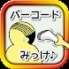 バーコード頭をピッ [無料おふざけ暇潰し・暇つぶしゲーム] - Androidアプリ