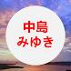 2021中島みゆきベスト無料 - 人気曲大全集 -  応援コミュニティ