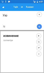 Tajik Russian Translate