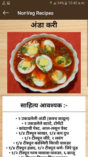 Marathi Non Veg Recipes modavailable screenshots 5