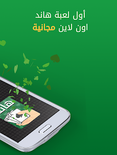 Hand, Hand Partner & Hand Saudi Apk Download, NEW 2021 7