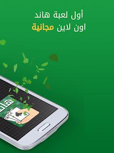 Hand, Hand Partner & Hand Saudi 20.1.1 Screenshots 7