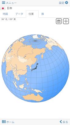 世界アトラスと世界地図 MxGeo Proのおすすめ画像2