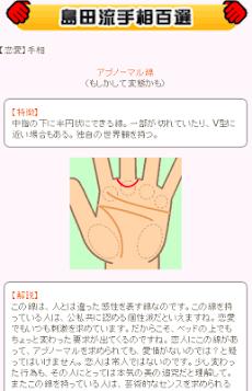島田秀平手相占いのおすすめ画像3
