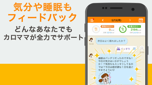 u30abu30edu30deu30deu3000AIu7ba1u7406u6804u990au58ebu304cu30c0u30a4u30a8u30c3u30c8u30b5u30ddu30fcu30c8 modavailable screenshots 7