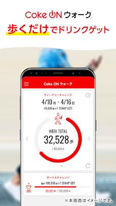 Coke ON(コークオン) おトクで楽しいコカ・コーラ公式アプリのおすすめ画像3