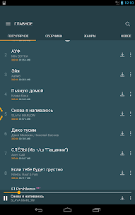 Zaycev.net: скачать и слушать музыку бесплатно 9