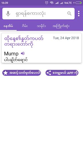 English To Myanmar Dictionary 1.43.0 Screenshots 5
