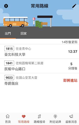 iBus_u516cu8defu5ba2u904b apktram screenshots 2