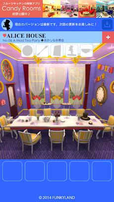 脱出ゲーム アリスハウスのおすすめ画像3