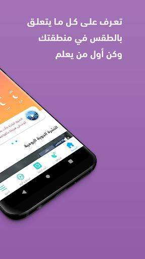 ArabiaWeather 4.0.17 Screenshots 2