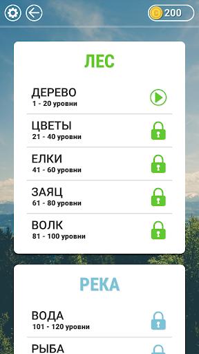 WOW: u041du043eu0432u044bu0435 u0443u0440u043eu0432u043du0438 screenshots 3