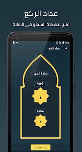 Holy Quran, Adhan, Qibla Finder - Haqibat Almumin 8.4.9 Screenshots 3