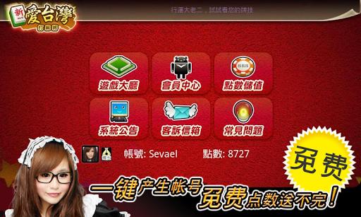 iTW Mahjong 13 (Free+Online)  screenshots 4