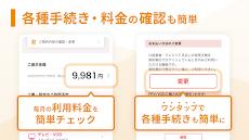 MY J:COMのおすすめ画像4