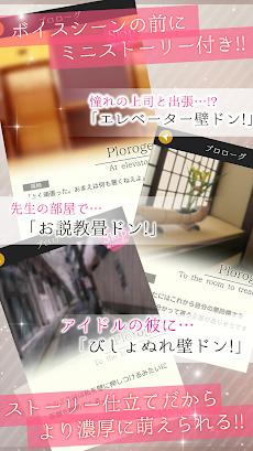 壁ドン彼氏 ◇◆声優ボイスアプリ◆◇のおすすめ画像3