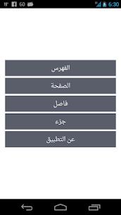 القرآن الكريم بدون انترنت للاندرويد apk 3