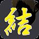カラーギャングクイズ for デュラララ!!×2結 - Androidアプリ