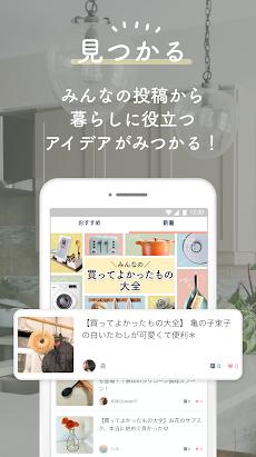 コジカジ:家事や暮らしのアイデア投稿コミュニティアプリのおすすめ画像2