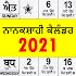 Nanakshahi Calendar 2021 - ਨਾਨਕਸ਼ਾਹੀ ਕੈਲੰਡਰ