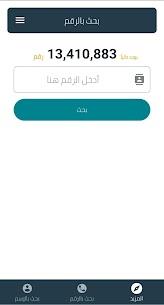 دليل الهاتف اليمني 1