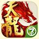 天龙八部 - 金庸授权武侠MMORPG手游 - Androidアプリ
