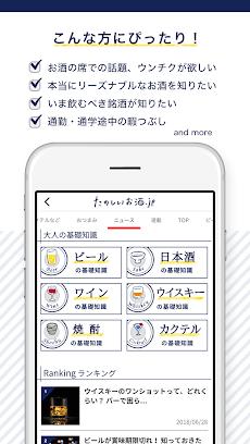 たのしいお酒.jp  ニュース・雑学・飲み方・レシピ・お得のおすすめ画像2