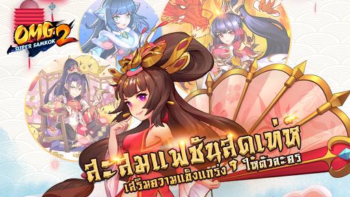 OMG 2 - Super Samkok 1.0.18 screenshots 2