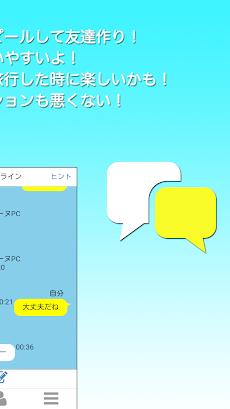 友達トーク!寂しい人頼みの友達探しアプリ!!のおすすめ画像2