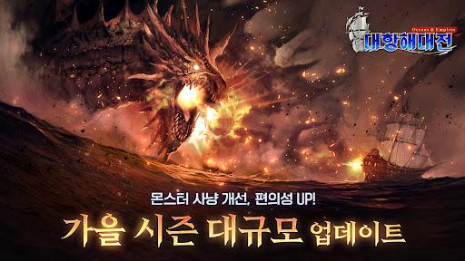 Uncharted Wars: Oceans & Empires  screenshots 9