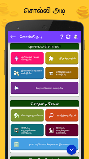 Tamil Word Game - u0b9au0bcau0bb2u0bcdu0bb2u0bbfu0b85u0b9fu0bbf - u0ba4u0baeu0bbfu0bb4u0bcbu0b9fu0bc1 u0bb5u0bbfu0bb3u0bc8u0bafu0bbeu0b9fu0bc1 6.2 Screenshots 3