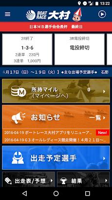 ボートレース大村 公式アプリのおすすめ画像5