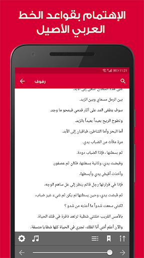 Rufoof  - Yaqut previously 5.2.1 screenshots 4