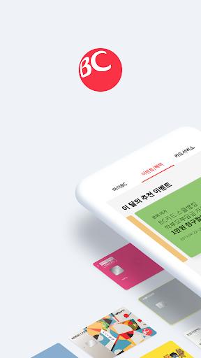 비씨카드(BC카드,BCcard)  screenshots 1