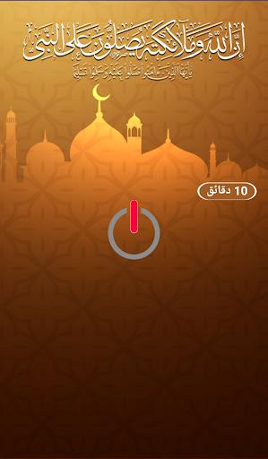 صلي على محمد  screenshots 1