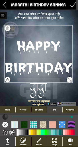 Marathi birthday banner [HD] - Birthday frames. 41.0 Screenshots 4