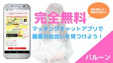 完全無料バルーン-新感覚マッチングアプリのおすすめ画像1