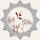 Juz 14 Quran Al Kareem per PC Windows