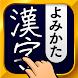 漢字読み方手書き検索辞典